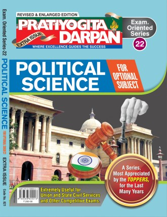 Political Science Book for IAS Exam and other Competitive Exams