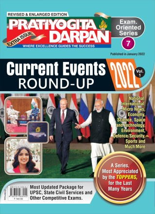 Buy Current Affairs 2018 | Current GK 2018 Vol 1 | Buy