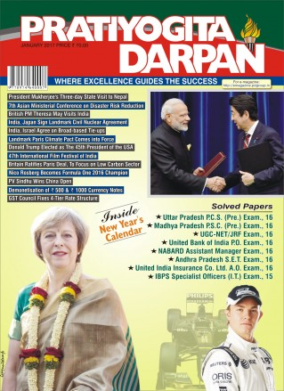 Image result for pratiyogita Darpan january 2017 in English Free PDF Book