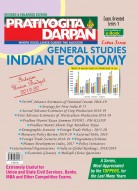Pratiyogita Darpan Extra Issue Series-1 Indian Economy
