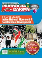 Pratiyogita Darpan Extra Issue Series-12 Indian National Movement & Constitutional Development