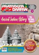 Pratiyogita Darpan Extra Issue Series-15 Indian History–Ancient India