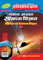प्रतियोगिता दर्पण अतिरिक्तांक सीरीज–6 सामान्य विज्ञान (वॉल्यूम–1) (भौतिक एवं रसायन विज्ञान)