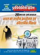 प्रतियोगिता दर्पण अतिरिक्तांक सीरीज–12 भारत का राष्ट्रीय आन्दोलन एवं संवैधानिक विकास