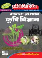 प्रतियोगिता दर्पण अतिरिक्तांक सीरीज–14 —कृषि विज्ञान