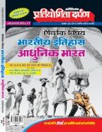 प्रतियोगिता दर्पण अतिरिक्तांक सीरीज–17 भारतीय  इतिहास  (आधुनिक भारत)