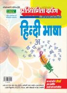 प्रतियोगिता दर्पण अतिरिक्तांक सीरीज–20 हिन्दी भाषा