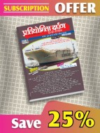 PRATIYOGITA DARPAN HINDI ONE YEAR BY REGISTERED POST