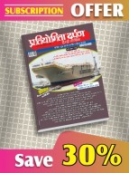 PRATIYOGITA DARPAN HINDI TWO YEARS BY ORDINARY POST