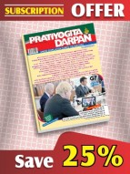 PRATIYOGITA DARPAN ENGLISH ONE YEAR BY REGISTERED POST
