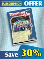 SAMANYA GYAN DARPAN TWO YEARS BY ORDINARY POST