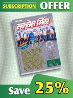 SUCCESS MIRROR HINDI - ONE YEAR SUBSCRIPTION - BY REGISTERED POST
