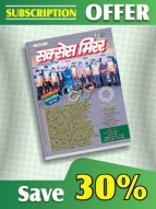 SUCCESS MIRROR HINDI - TWO YEARS SUBSCRIPTION - BY ORDINARY POST