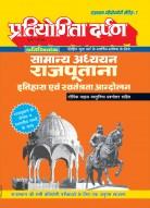 राजस्थान परीक्षोपयोगी सीरीज–1 सामान्य अध्ययन राजपूताना इतिहास एवं स्वतंत्रता आन्दोलन