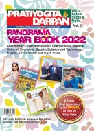 Panorama Year Book Volume-1 2020