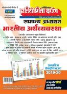 प्रतियोगिता दर्पण अतिरिक्तांक सीरीज–1 भारतीय अर्थव्यवस्था