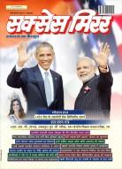 सक्सेस मिरर हिन्दी – मार्च  2015