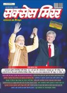 सक्सेस मिरर हिन्दी – जून -2015