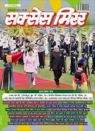 सक्सेस मिरर हिन्दी – जुलाई  2015