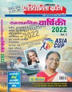 समसामयिक वार्षिकी 2020 Vol-2