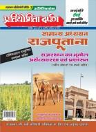 राजस्थान परीक्षोपयोगी सीरीज–3 सामान्य अध्ययन राजपूताना राजस्थान का भूगोल अर्थव्यवस्था एवं प्रशासन