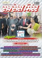 सक्सेस मिरर हिन्दी – जनवरी 2016