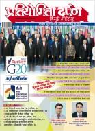प्रतियोगिता दर्पण हिन्दी – जनवरी 2016