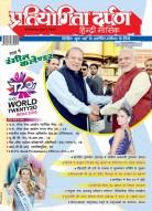 प्रतियोगिता दर्पण हिन्दी – फरवरी 2016