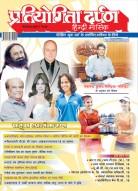 प्रतियोगिता दर्पण हिन्दी – मार्च 2016