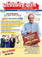 प्रतियोगिता दर्पण हिन्दी – अप्रैल 2016