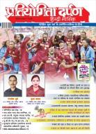 प्रतियोगिता दर्पण हिन्दी – मई 2016