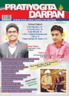 PRATIYOGITA DARPAN ENGLISH – MAY -2016