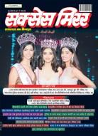 सक्सेस मिरर हिन्दी – जून 2016