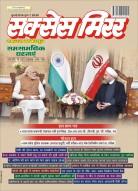 सक्सेस मिरर हिन्दी – जुलाई 2016