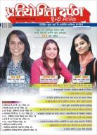 प्रतियोगिता दर्पण हिन्दी – जुलाई 2016