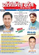 प्रतियोगिता दर्पण हिन्दी – अगस्त 2016