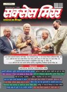 सक्सेस मिरर हिन्दी – सितम्बर 2016