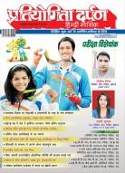प्रतियोगिता दर्पण हिन्दी – अक्टूबर 2016