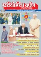 प्रतियोगिता दर्पण हिन्दी – नवम्बर 2016