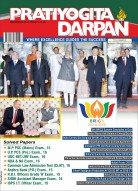 PRATIYOGITA DARPAN ENGLISH – DECEMBER - 2016