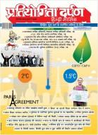 प्रतियोगिता दर्पण हिन्दी – दिसम्बर 2016