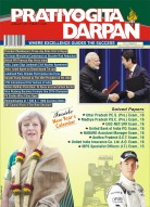 PRATIYOGITA DARPAN ENGLISH – JANUARY-2017
