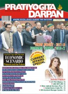 PRATIYOGITA DARPAN ENGLISH – MARCH-2017