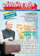 प्रतियोगिता दर्पण हिन्दी – मार्च 2017