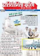 प्रतियोगिता दर्पण हिन्दी – मई 2017