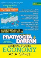 Pratiyogita Darpan Concise Extra Issue Economy At A Glance