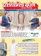 प्रतियोगिता दर्पण हिन्दी – जून 2017
