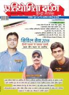 प्रतियोगिता दर्पण हिन्दी – जुलाई 2017