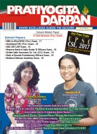 PRATIYOGITA DARPAN ENGLISH – JULY-2017