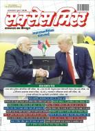 सक्सेस मिरर हिन्दी – अगस्त 2017